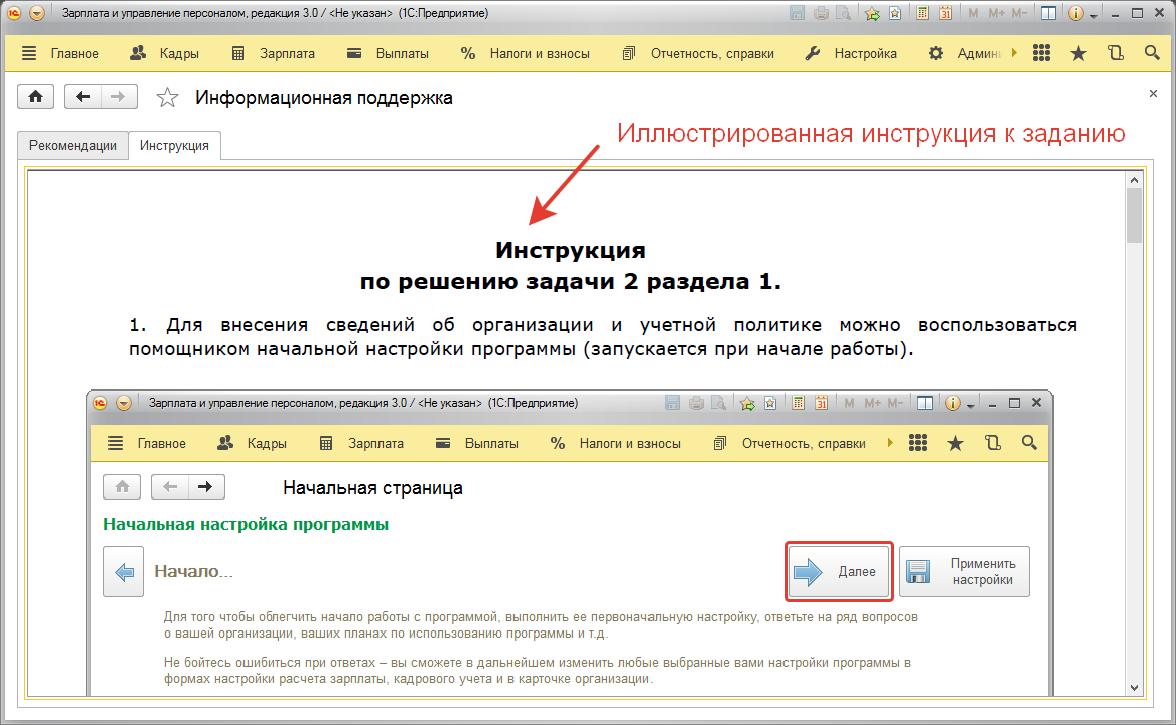 демо версия 1с 8.3 зуп