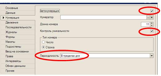 1с настройка нумерации документов 1с 8 2 настройка прав пользователя