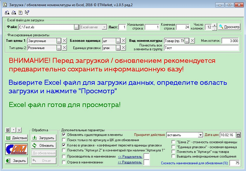 Обновление классификаторов океи 1с 7.7 скачать обновление для 1с 7.7 на 2009 год