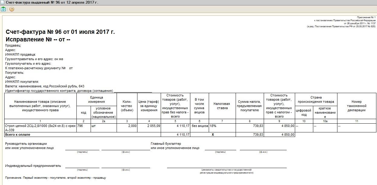 Образец счет фактуры 2017 скачать бесплатно