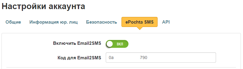 ��������� Email2SMS