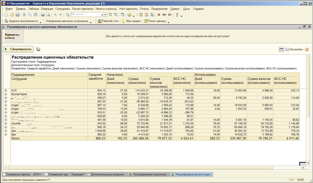 Резервы отпусков 1с комплексная автоматизация обновление программы 1с 1кв2009г