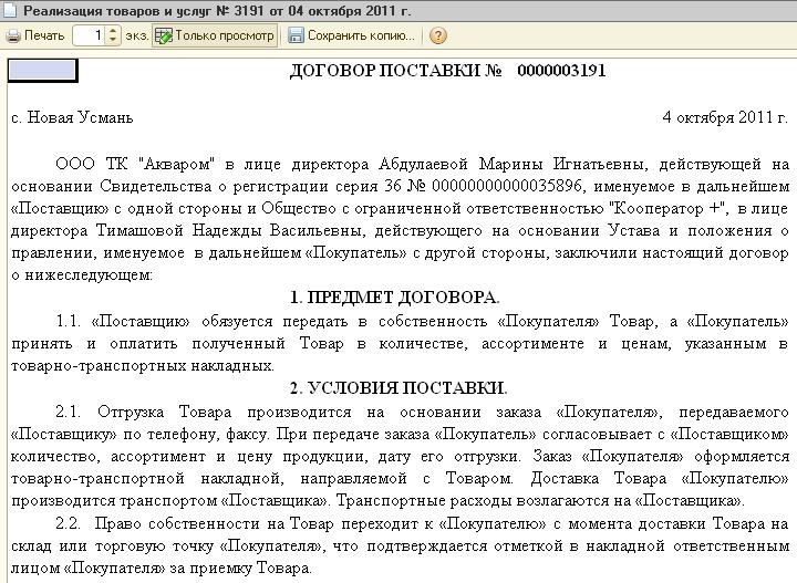 """Договор поставки (Внешняя печатная форма документа """"Реализация товаров и услуг"""")"""
