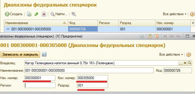 Справочник ФСМ в УТАП
