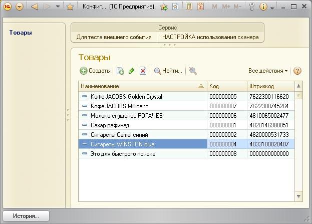 Штрих сканер настройка 1с 8.2 1с установка драйвера не завершена