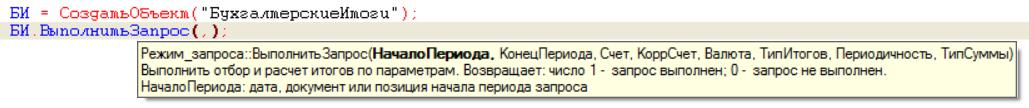 Подсказка для бух. итогов (tls)