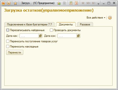 Скачать обновление для 1с 7.7 для белоруссии программист 1с трубицын александр