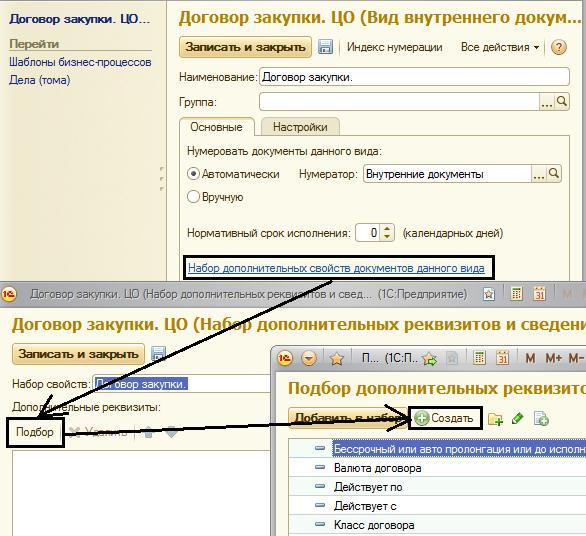 1c-additional-attributes-1с -graphbuh- дополнительные -реквизиты - документооборот