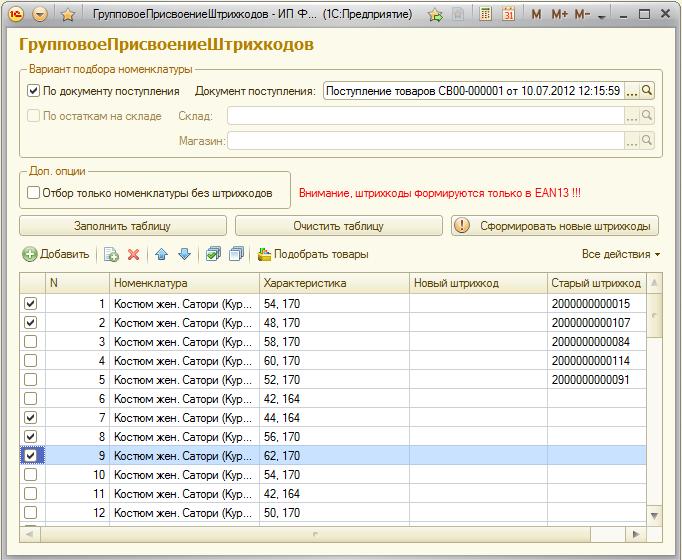 Присвоение штрих кода товару в 1с бухгалтерия как оформить регистрацию ип