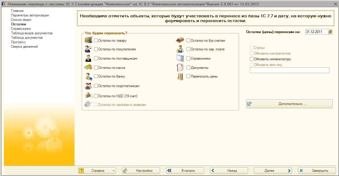 Переход 1с 7.7 на 8.2 бухгалтерия усн как отразить покупку программы 1с в бухгалтерском учете