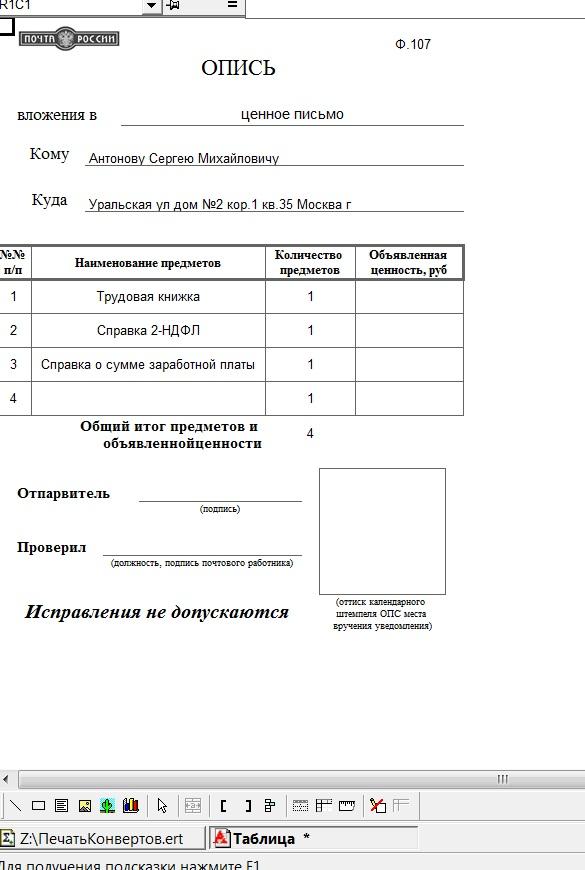 Бланк Почты России Ф.107 Опись Вложения