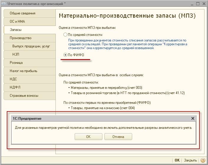 1с обработка переходный период учетной политики сайты для поиска программистов 1с