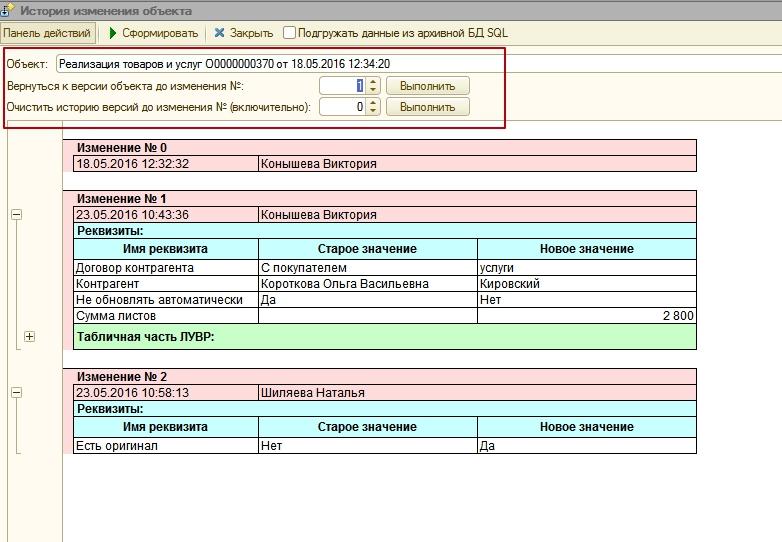 1с история обновления базы автоматизация кассовых операций в программе 1с бухгалтерия 8
