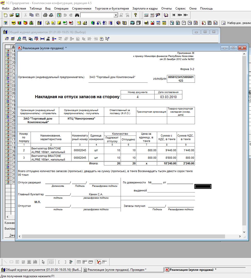 Скчать обновление конфигурации 1с 7.7 для казахстана как вести книгу покупок и продаж в 1с