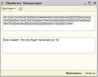 Обработка для проверки конвертации