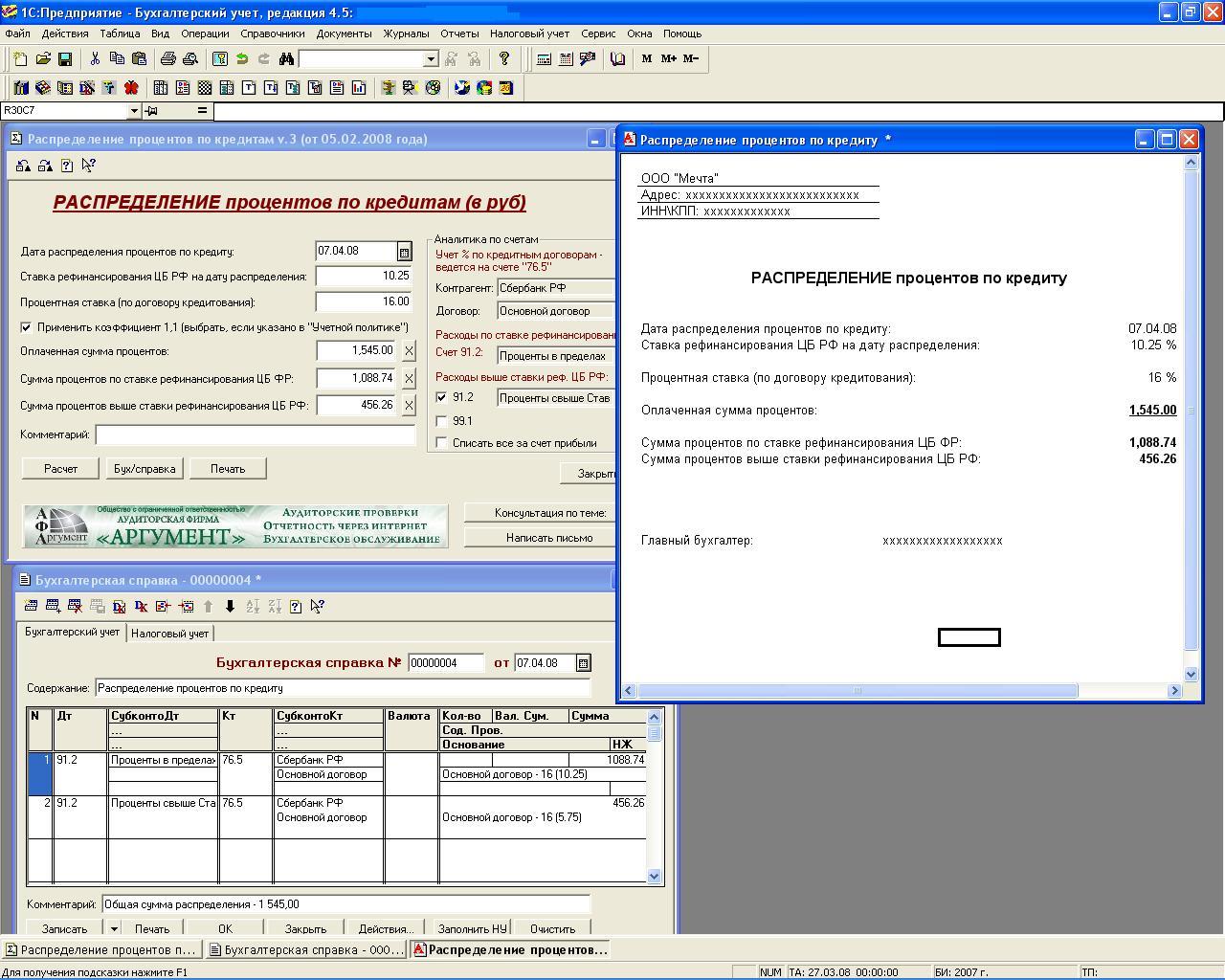 учет процентов по кредитам в банках онлайн заявка на займ во все займы