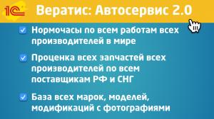 Управление автосервисом на платформе 1С 8.3