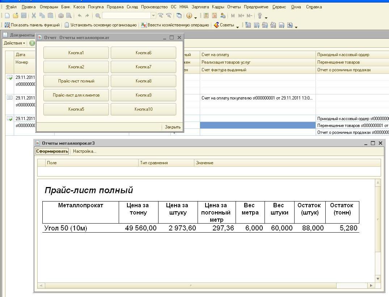Автоматизация розничной и мелкооптовой торговли металлопрокатом в  Автоматизация розничной и мелкооптовой торговли металлопрокатом в типовой Бухгалтерии 2 0