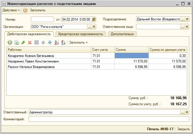 Автоматизация учета расчетов с дебиторами и кредиторами в 1с установка базы 1с 8.2 данных прайс