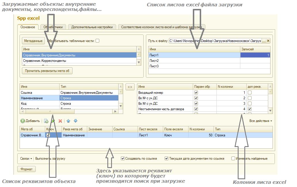 1c - workflow- master- file -upload-1c - _003-1с-документооборот 8 - загрузка - данных-excel