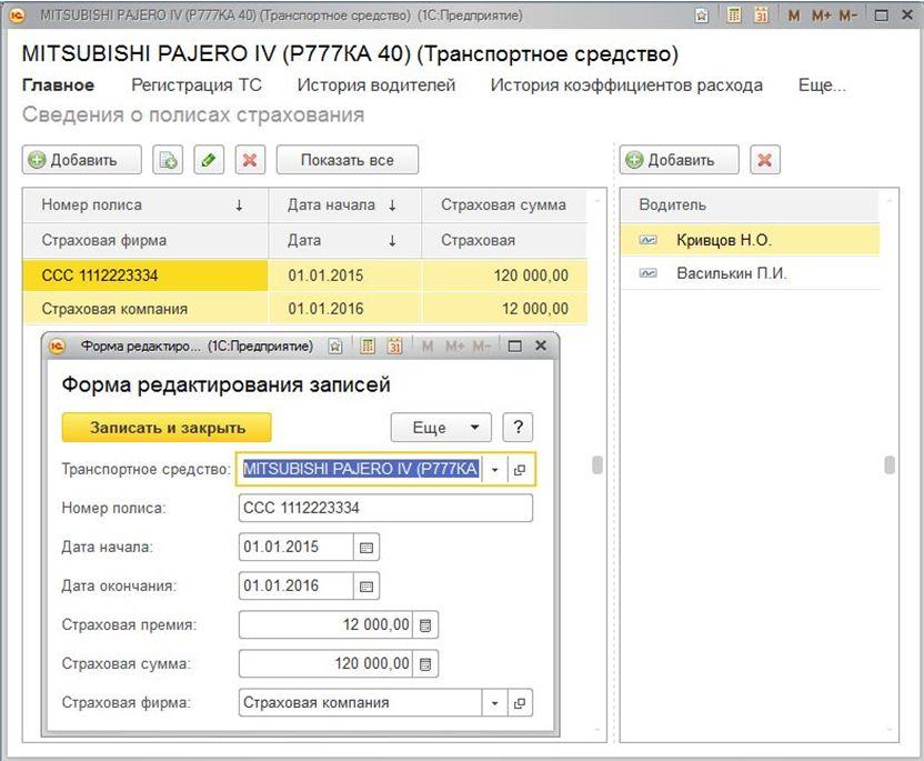 Скачать программу учета расхода гсм программа очистки ccleaner скачать бесплатно