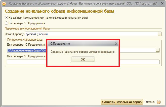 Настройка 1с 8.2 по локальной сети 1с бухгалтерия сервер настройка