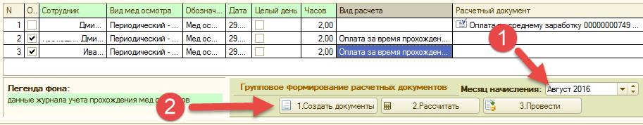 7.4 Обработка Расчет мед осмотров