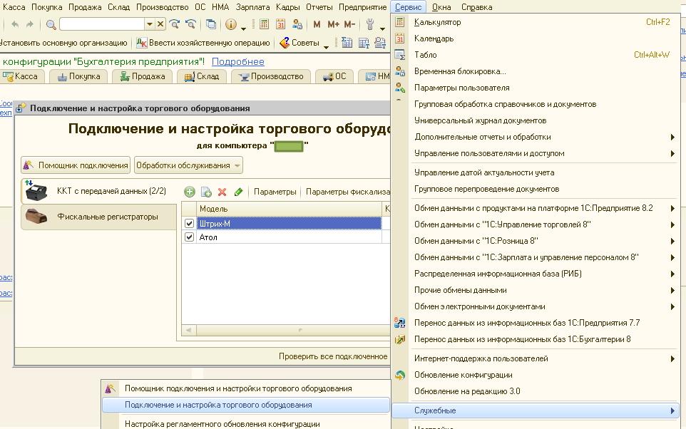 1 с бухгалтерии 8 онлайн декларация ндфл к возмещению