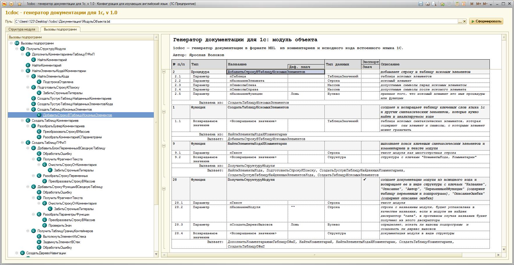 1с документация программиста настройка usb ключа 1с 8.3