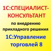 """Решение всех экзаменационных билетов с аттестации 1С:Специалист-консультант по """"1С:Управление торговлей 8"""""""