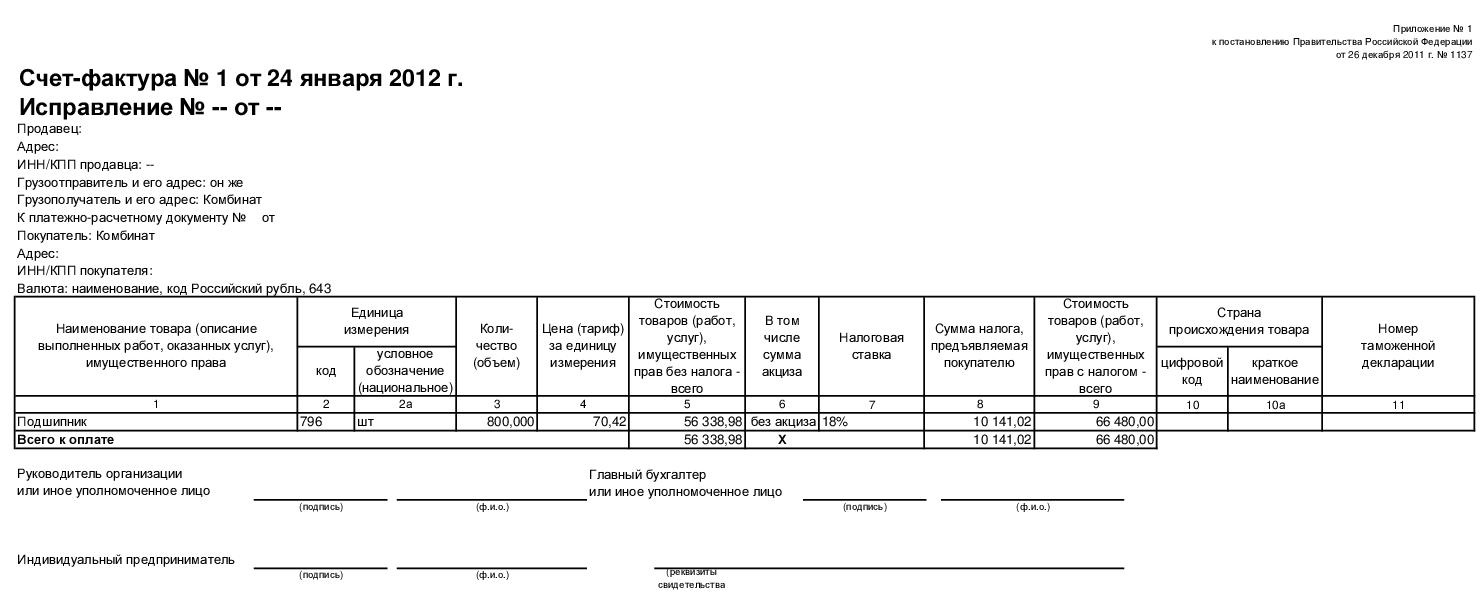 как обновить бланк счета фактуры от 24.01.2012 в 1с 8