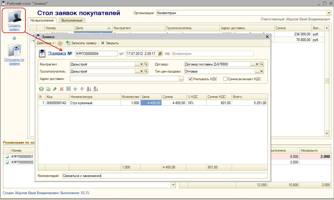 Обновление 1с 1.2.7.4 скачать 1с sql обслуживание базы