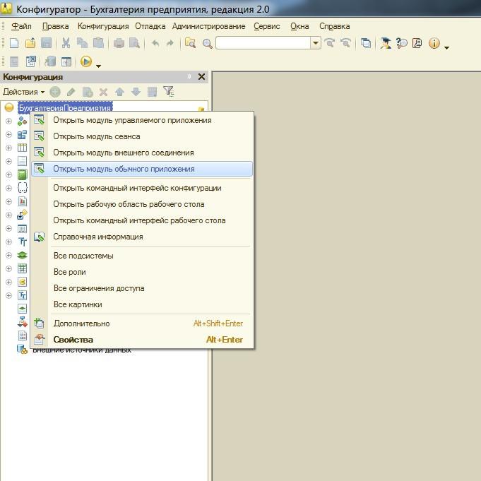 Стандартные настройки шрифта в 1с настройка рабочего интерфейса 1с
