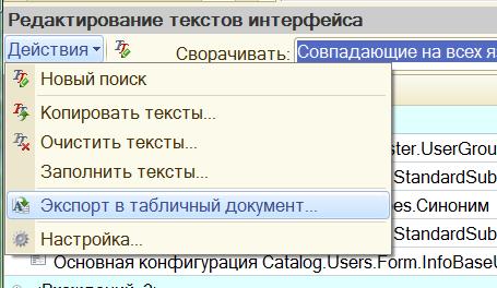 Экспорт текстов интерфейсов