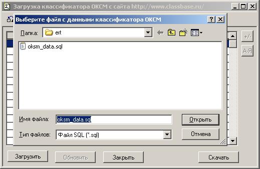 Обновление классификатора оксм в 1с установка 1с 8 сервер под xp