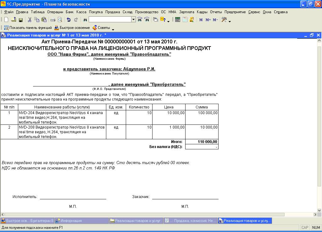 заявление о замене расчетного периода при расчете декретных