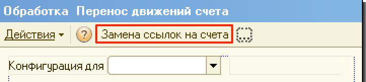 Кнопка на панели «Замена ссылок на счета»