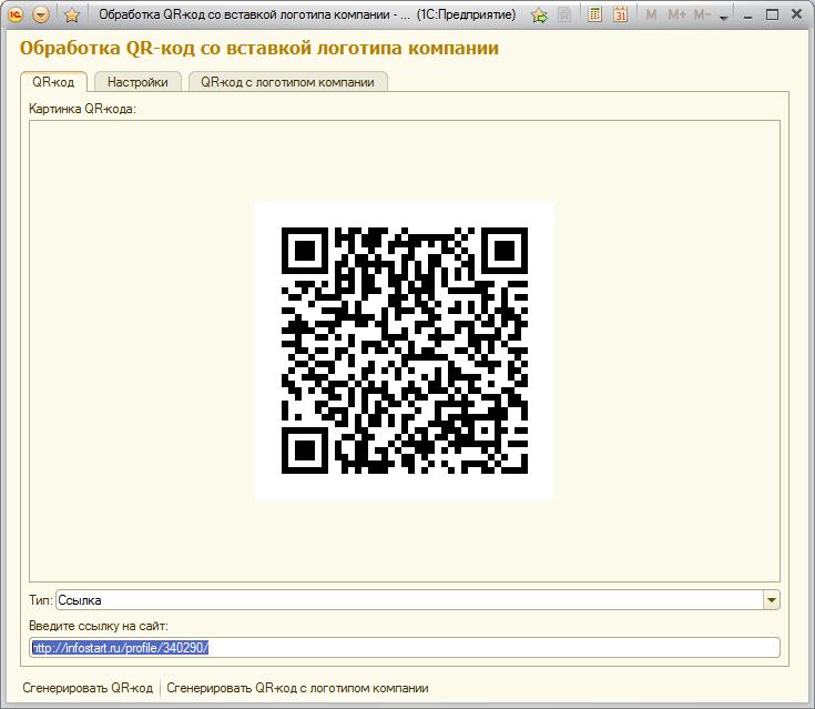 Обработка QR-код с логотипом (генерация кода)