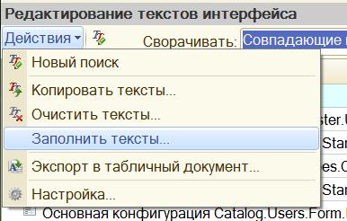 Загрузка текстов интерфейсов в Конфигуратор