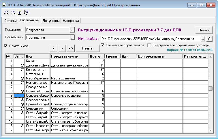 Переход 1с бухгалтерия 7.7 8.1 автоматизация кпк 1с