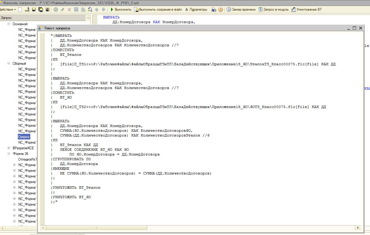 Подготовка текста запроса к помещению в модуль