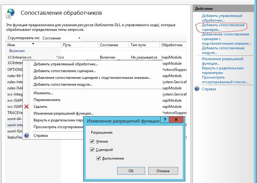 Настройка web для 1с windows server 2008 1с 7.7 outlook настройка