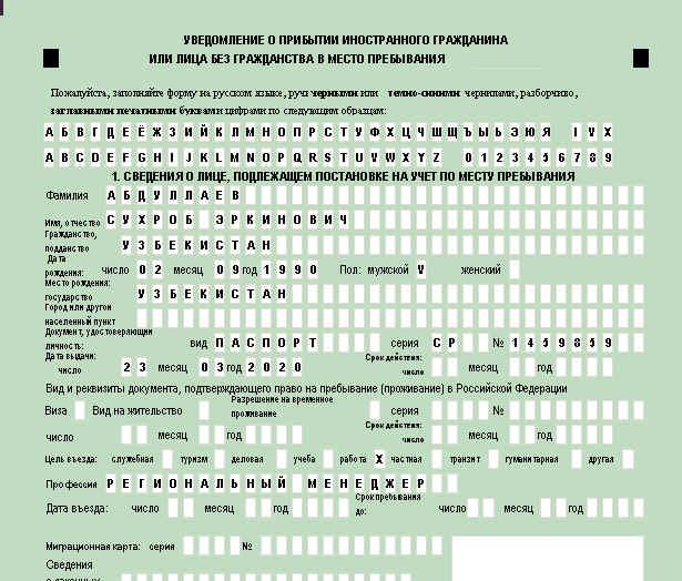 Помощь миграционный учет иностранных граждан регистрация в челябинске для граждан рф