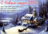 pozdravleniya-s-novym-godom-2013.jpg