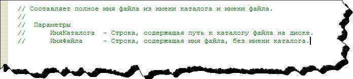 Автоматическая вставка // и выравнивание текста при редактировании комментариев