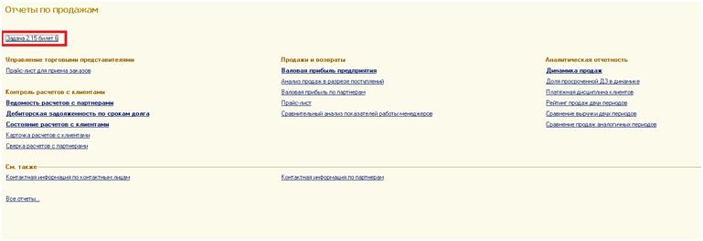http://infostart.ru/upload/iblock/202/8.jpg