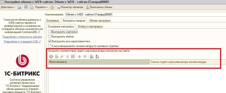 Доработка 1с для интернет магазинов обновления 1с несколько релизов