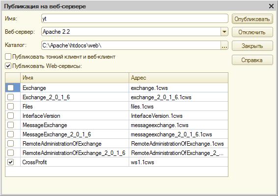 Публикация веб-сервиса на веб-сервере