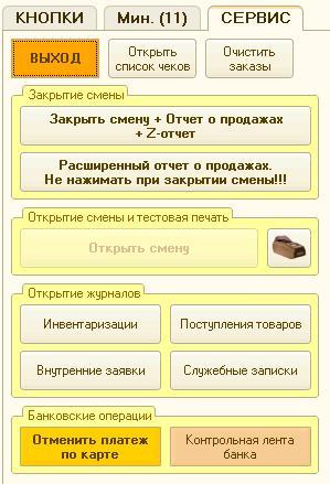 Инструкция К Рабочему Месту Кассира