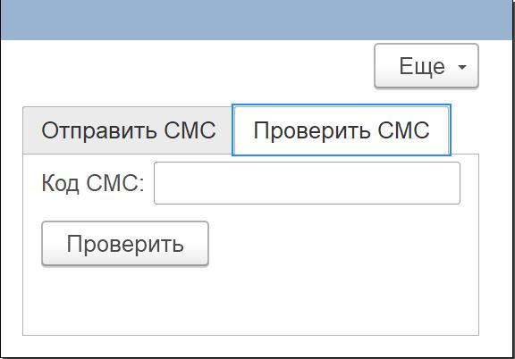 """Форма обработки для отправки СМС сообщений с открытой вкладкой """"Проверить СМС"""""""